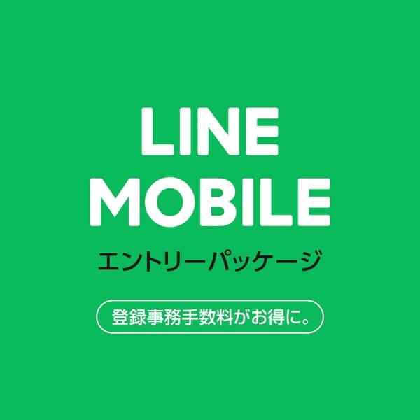 【メール便限定】LINEモバイル エントリーパッケージ データ通信SIM(SMS) 音声通話SIM【送料無料※沖縄除く】【smtb-u】【RCP】※SIMカードは同梱されません