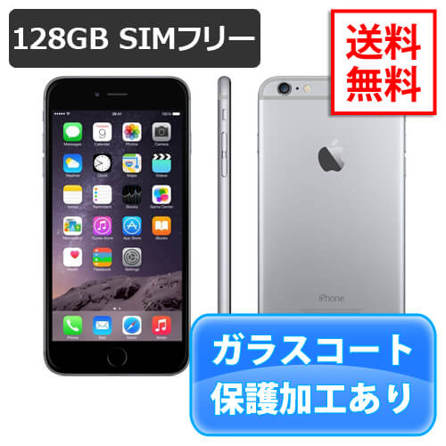 <<動作確認済>>まだまだ現役!メイン/サブどちらにもおすすめ!特典付【即納可能】iPhone6 1...