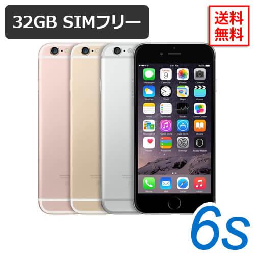 まだまだ現役!メイン/サブどちらにもおすすめ!特典付【即納可能】【新品】iPhone6s 32GB SIMフ...