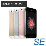 特典付【即納可能】【新品】iPhoneSE 32GB SIMフリー MP832J/A UQ版 4色 白ロム【ゴールド / シルバー / ローズゴールド / スペースグレイ】【あす楽対応】【送料無料】【smtb-u】【RCP】アイフォン Apple