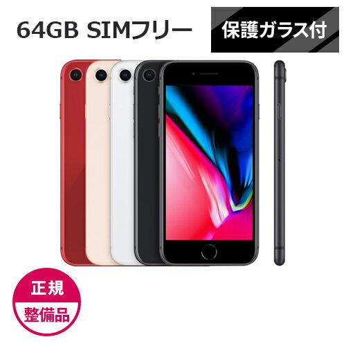 スマートフォン・タブレット, スマートフォン本体 Apple iPhone8 64GB SIM RCP