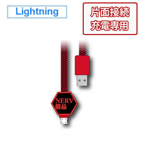 スマートフォン・タブレット, スマートフォン・タブレット用ケーブル・変換アダプター OK Lightning 60cm RCP NERV