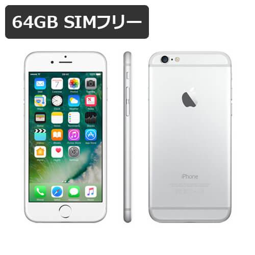 特典付【即納可能】 iPhone 6 64GB SIMフリー 白ロム 【中古】【美品Aランク】【シルバー】【液...