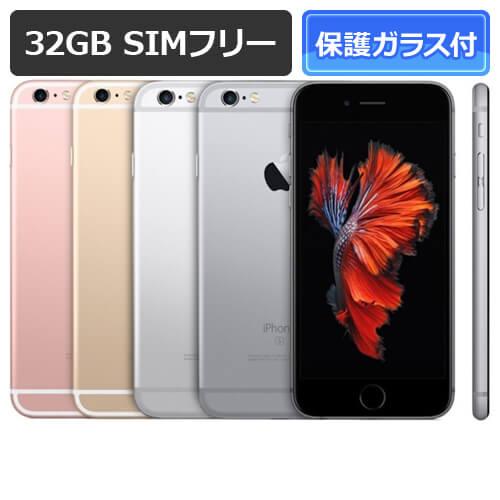 特典付【即納可能】【新品・未使用】iPhone 6s 32GB SIMフリー 白ロム 【ローズゴールド / ゴー...