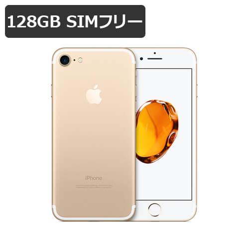 特典付【即納可能】 iPhone 7 128GB SIMフリー 白ロム 【中古】【極美品Sランク】【ゴールド】【...