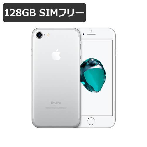 特典付【即納可能】 iPhone 7 128GB SIMフリー 白ロム 【中古】【極美品Sランク】【シルバー】【...