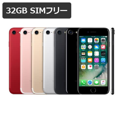 スマートフォン・タブレット, スマートフォン本体 iPhone 7 32GB SIM RCP