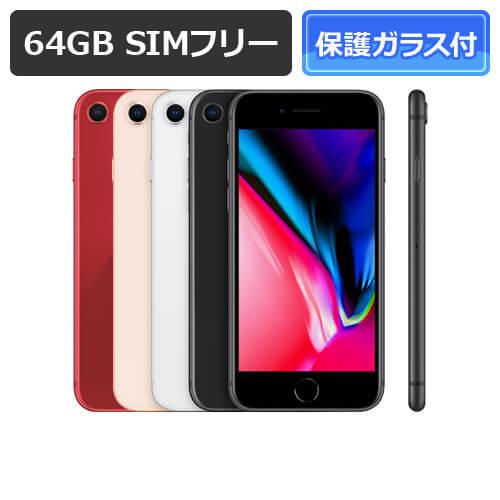 Apple Pay搭載の準新機種!特典付【即納可能】【新品・未使用】iPhone 8 64GB SIMフリー 白ロム ...