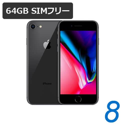 特典付【即納可能】 iPhone 8 64GB SIMフリー 白ロム 【中古】【美品Aランク】【スペースグレイ...