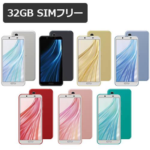 特典付【即納可能】【新品・未使用】 SHARP AQUOS Sense2 SH-M08 32GB SIMフリー 白ロム 【7色展...