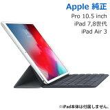 【新品・未開封】Apple 純正 iPad Smart Keyboard 10.5インチ MPTL2J/A (JIS配列 日本語キーボード) 7・8世代 Air3 Pro(10.5)対応【RCP】スマートキーボード アイパッド エアー プロ アップル