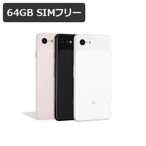 【即納可能】【新品・未使用】 Google Pixel 3 64GB SIMフリー 白ロム 【ジャストブラック / ク...