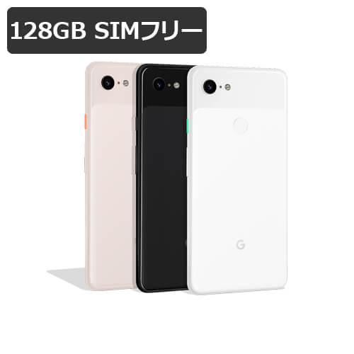【即納可能】【新品・未使用】 Google Pixel 3 XL 128GB SIMフリー 白ロム 【ブラック / ホワイ...