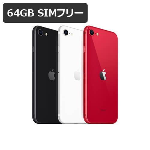スマートフォン・タブレット, スマートフォン本体 SENew ver. iPhoneSE 64GB SE2 SIM RCP