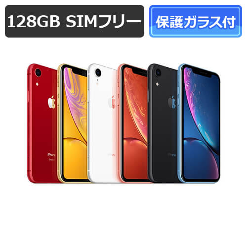 2018年最先端のスタンダードモデル!!特典付【即納可能】【新品・未使用】 iPhone XR 128GB SIM...