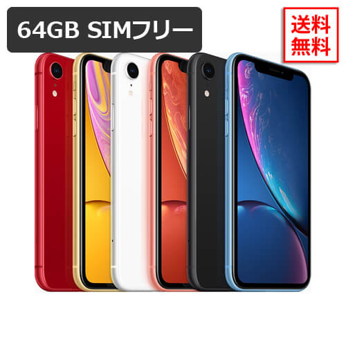 2018年最先端のスタンダードモデル!!特典付【即納可能】【新品】iPhone XR 64GB SIMフリー 白...