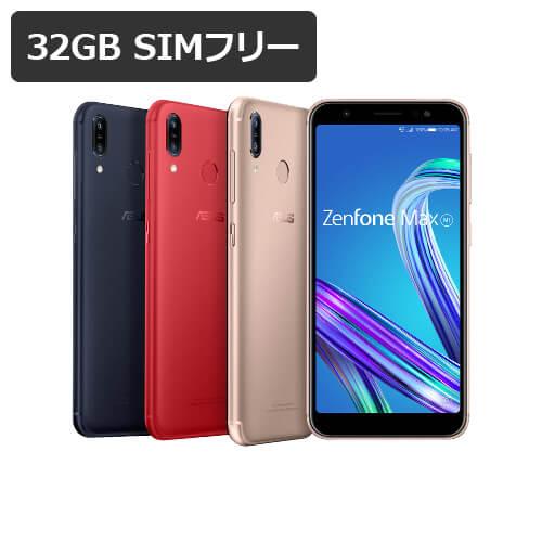 【即納可能】【新品・未使用】 Zenfone Max M1 ZB555KL 32GB SIMフリー 白ロム 【ゴールド / レ...