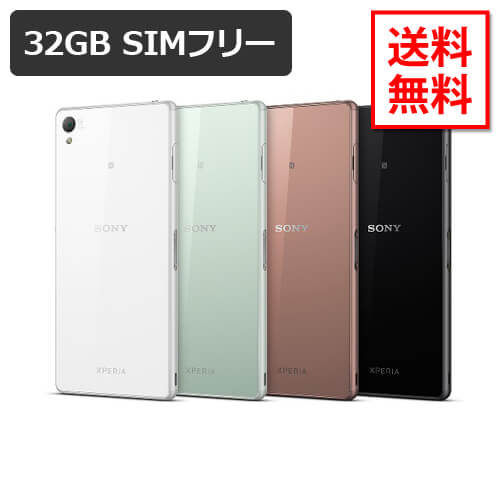 <<動作確認済>>Android派の方はコチラ!人気の名スマホ&後継機!【即納可能】Sony Xperia Z3...