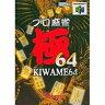 【新品】【N64】プロ麻雀 極64【RCP】