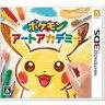 [100円便OK]【新品】【3DS】ポケモンアートアカデミー【RCP】