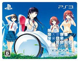 【新品】【PS3】【限】この大空に、翼をひろげて CRUISE SIGN(クルーズサイン) 初…