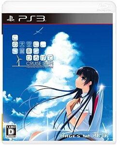 [100円便OK]【新品】【PS3】【通】この大空に、翼をひろげて CRUISE SIGN(ク…