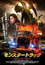 [メール便OK]【訳あり新品】【DVD】モンスター・トラック【RCP】[お取寄せ品]