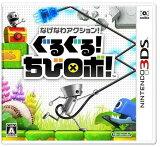 [100円便OK]【新品】【3DS】なげなわアクション!ぐるぐる!ちびロボ!【RCP】