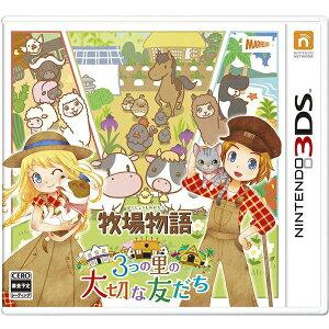 【06/23発売★予約】[100円便OK]【新品】【3DS】牧場物語 3つの里の大切な友だち【…