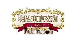【08/25発売★予約】[100円便OK]【新品】【PSV】【通】明治東亰恋伽 Full Mo…