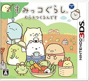 【07/21発売★予約】[100円便OK]【新品】【3DS】すみっコぐらし むらをつくるんです…