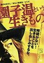 [メール便OK]【新品】【DVD】園子温という生きもの【RCP】[お取寄せ品]