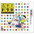 [100円便OK]【新品】【3DS】百ますドラ算 のび太のタイムトラベル【RCP】