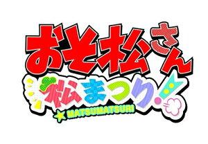 【12/22発売★予約】【新品】【3DS】【限】おそ松さん 松まつり! 初回限定 つやつや缶バ…