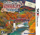 [メール便OK]【新品】【3DS】鉄道にっぽん! 路線たび ...