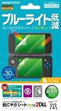 [100円便OK]【新品】【3DSH】『目にやさシートnew2DLL』【RCP】