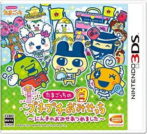 【11/16発売★予約】[100円便OK]【新品】【3DS】たまごっちのプチプチおみせっち〜に…