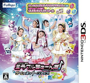 【11/09発売★予約】[100円便OK]【新品】【3DS】ミラクルちゅーんず!ゲームでチュー…
