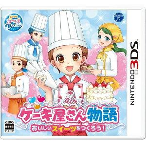 【11/09発売★予約】[100円便OK]【新品】【3DS】ケーキ屋さん物語 おいしいスイーツ…