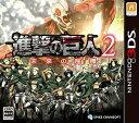[メール便OK]【新品】【3DS】進撃の巨人2〜未来の座標〜【R...
