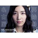 SKE48冬コン2015名古屋再始動。〜珠理奈が帰って来た〜【Blu-ray】