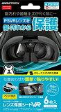 [100円便OK]【新品】【PSVHD】PSVR用レンズ保護シートVR【RCP】[お取寄せ品]