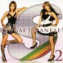 [メール便OK]【訳あり新品】【CD】S REGGAE JAPANESE! 2【RCP】[お取寄せ品]