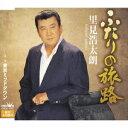 [メール便OK]【訳あり新品】【CD】ふたりの旅路/東京ミッドタウン【RCP】[