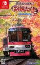 [メール便OK]【新品】【NS】鉄道にっぽん!路線たび 叡山...