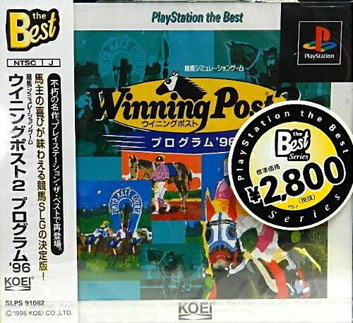 プレイステーション, ソフト OKPSBESTWinning Post 2 96 PS the BestRCP