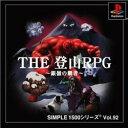 [メール便OK]【新品】【PS】SIMPLE92 THE 登山RPG〜銀嶺の覇者〜【RCP】[お取寄せ品]