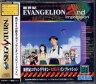[100円便OK]【中古】【SS】新世紀エヴァンゲリオン 2nd Impression【RCP】