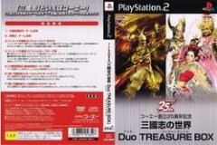 【新品】【PS2】三国志の世界 Duo TREASURE BOX【RCP】