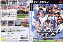 [メール便OK]【中古】【PS2】BASEBALL L!VE 2005【RCP】[在庫品]
